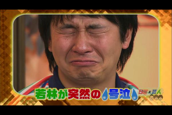 若林の涙の理由でポジティブ 29 1 日曜×芸人 on YouTube 1080p H 264 AAC 2013 10 07 17 00 48