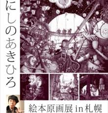 にしのあきひろ原画展in札幌